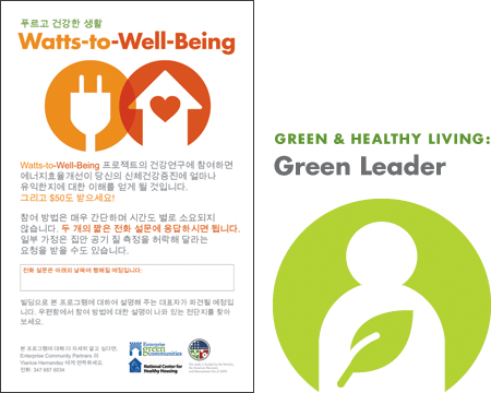 Enterprise poster & Green Leader symbol